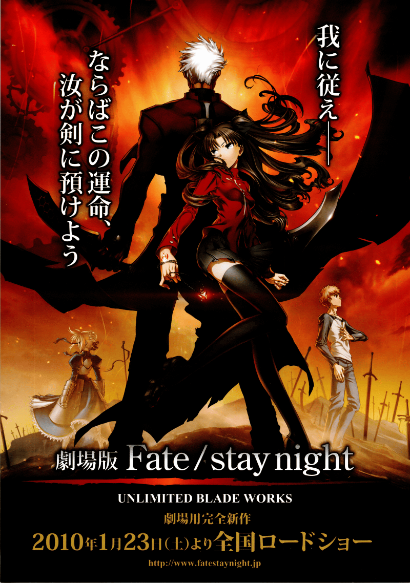 FATE/STAY NIGHT UNLIMITED BLADE WORKS [SUB ESPANOL] ONLINE Unlimited_blade_works