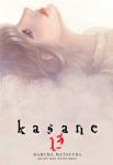 Kasane_13_large
