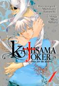 kamisama_no_joker_1_large